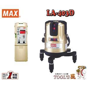 MAX レーザ墨出器 (ジンバル式) 両縦 受光器セット LA−403D|toolstakumi