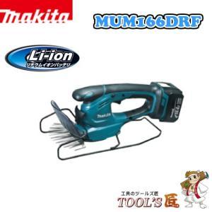 マキタ 充電式芝生バリカン MUM166DRF (バッテリ、充電器付)