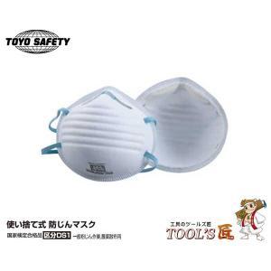 トーヨーセフティー 使い捨て式防じんマスク(5枚入) No.1700  ●特殊静電フィルターの使用に...