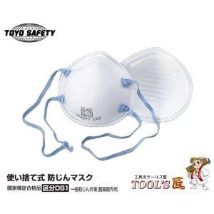 トーヨーセフティー 使い捨て式防じんマスク(2枚入) No.1702  ●特殊静電フィルターの使用に...
