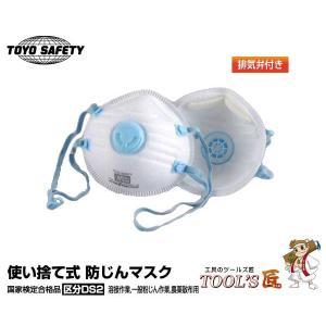 トーヨーセフティー 使い捨て式防じんマスク(2枚入)排気弁付 No.1732  ●簡単にしめひもの長...