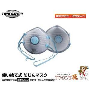 トーヨーセフティー 使い捨て式防じんマスク(1枚入)排気弁付・活性炭入 No.1733  ●簡単にし...
