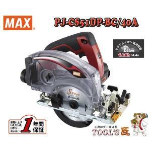 MAX 充電式防じん丸のこ 4.0Ah PJ−CS51DP−BC/40A|toolstakumi