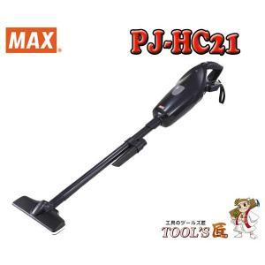 MAX 充電式 ハンディクリーナー PJ−HC21 本体のみ (充電器・電池別売)|toolstakumi