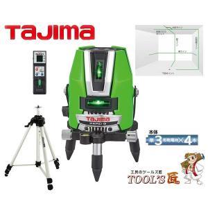 タジマ レーザー墨出し器 ゼロジーKY 受光器・三脚セット ZEROG−KYSET  ●鮮視度300...