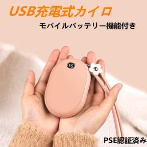 QZT 充電式カイロ USBカイロ モバイルバッテリー 急速充電 8時間連続発熱  電子カイロ 温度...