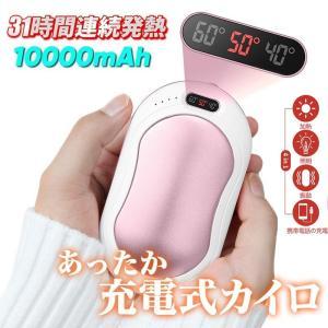 1台4役!充電式カイロ USBカイロ モバイルバッテリー 電子カイロ ハンドウォーマー 両面急速発熱...