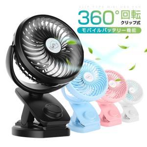 【在庫一掃】usb扇風機  卓上扇風機  扇風機   ファン  クリップ式  30時間連続使用 36...