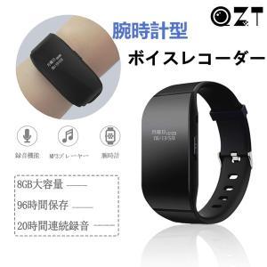 QZT ボイスレコーダー腕時計   時計型ボイスレコーダー 8GB  20時間連続録音 96時間保存  ICレコーダー  mp3プレヤー スマートウォッチ 自動録音 多機能