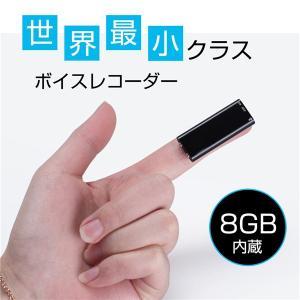 【世界最小クラスサイズ】4.5×1.7×0.5cmの超小型なので隠しやすく、バレずにこっそり録音可能...