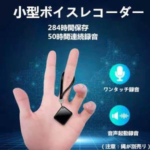 QZT  ボイスレコーダー  小型  16GB 50時間連続録音  284時間保存 icレコーダー  長距離録音 音声起動録音 録音機  双曲面   ワンタッチ録音 高性能