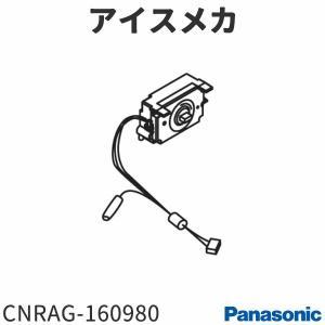 パナソニック 冷蔵庫 アイスメカ(製氷機モーター) CNRAG-160980
