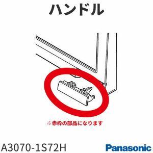 パナソニック 電子レンジ NE-ST615用 扉(ドア)ハンドル ホワイト A3070-1S72H