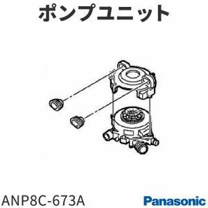 パナソニック ビルトイン食器洗い乾燥機 NP-P45MD1SPS用 ポンプユニット ANP8C-67...