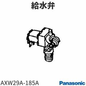 パナソニック ビルトイン食器洗い乾燥機 NP-P45FD1P用 給水弁(電磁弁) AXW29A-18...