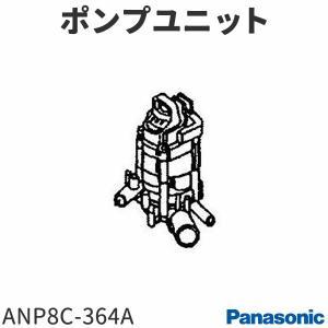 パナソニック ビルトイン食器洗い乾燥機 NP-P45DJ2S用 ポンプユニット ANP8C-364A