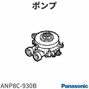 パナソニック ビルトイン食器洗い乾燥機 NP-45MD5W用 ポンプ ANP8C-930B