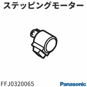パナソニック 空気清浄機 F-VC70XJ用 ステッピングモーター FFJ0320065