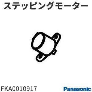 パナソニック 衣類乾燥除湿機 F-YHPX120用 ステッピングモーター FKA0010917
