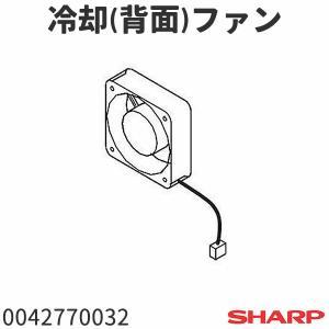 シャープ AQUOS レコーダー 冷却(背面)ファン 流通コード 0042770032  本商品は、...