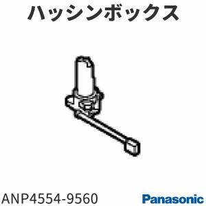 パナソニック ビルトイン食器洗い乾燥機 NP-P45M2PSSW用 ハッシンボックス ANP4554...