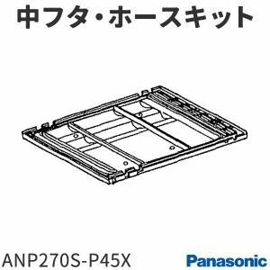 パナソニック ビルトイン食器洗い乾燥機 NP-P45X1P1用 中フタ・ホースキット ANP270S...