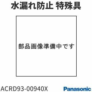 パナソニック エアコン CS-221CFR用 水漏れ防止 特殊具 ACRD93-00940X
