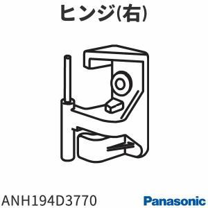 パナソニック 衣類乾燥機 NH-D503用 ヒンジ(右) ANH194D3770