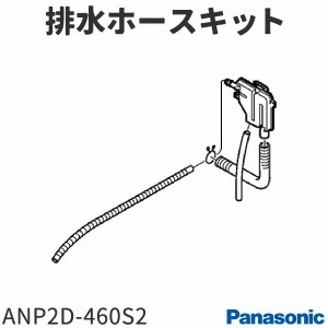 パナソニック ビルトイン食器洗い乾燥機 NP-P45V2PK用 排水ホースキット ANP2D-460...