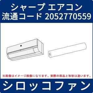 訳アリ商品 シャープ エアコン シロッコファン(クロスフローファン) 2052770559|tooyama-kaden
