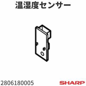 シャープ 空気清浄機 KC-A40(-W)用 温湿度センサー 2806180005