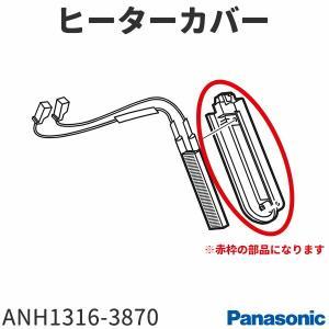 パナソニック 衣類乾燥機 NH-D603用 ヒーターカバー ANH1316-3870