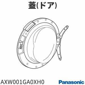 パナソニック ドラム式洗濯機 NA-VX8900L用 蓋(ドア) 左扉用 AXW001GA0XH0