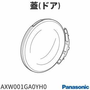パナソニック ドラム式洗濯機 NA-VX8900R用 蓋(ドア) 右扉用 AXW001GA0YH0