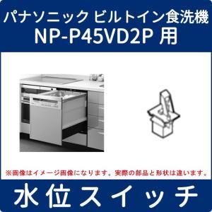 パナソニック ビルトイン食器洗い乾燥機 NP-P45VD2P用 水位スイッチ ANP16K-313A