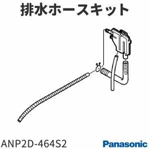 パナソニック ビルトイン食器洗い乾燥機 NP-P45VD2S用 排水ホースキット ANP2D-464...