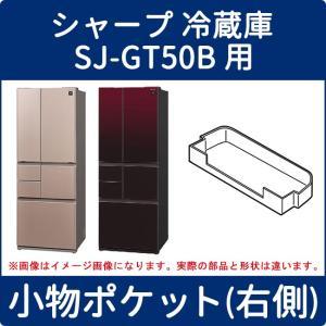 シャープ 冷蔵庫 SJ-GT50B(-T,-R)用 小物ポケット(右側) 2019561072