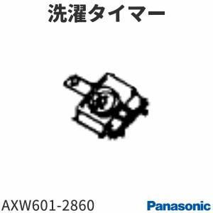 取寄せ パナソニック 2槽式洗濯機 NA-W40G2用 洗濯タイマー AXW601-2860