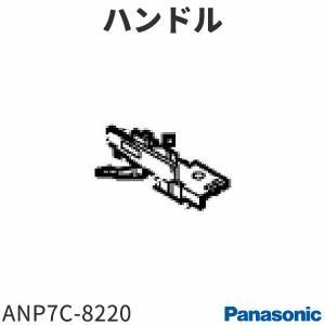 パナソニック ビルトイン食器洗い乾燥機 NP-P45R2PH用 ハンドル ANP7C-8220