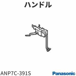 パナソニック ビルトイン食器洗い乾燥機 NP-P45X1P1用 ハンドル ANP7C-391S