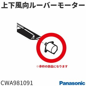パナソニック エアコン 上下風向ルーバーモーター 部品番号 CWA981091  本商品は、製品本体...