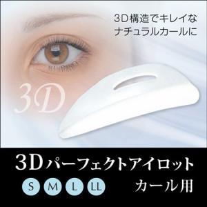 3Dパーフェクトアイロット【カール用・単品】ロット/まつげ/まつ毛/パーマ/カール/プロ用
