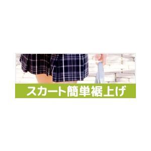 制服学生服高校中学スクールミニスカートやマイクロミニスカート等に裾上げします!! top-gakuseihuku