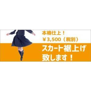 【本格!】制服学生服高校中学スクールミニスカートやマイクロミニスカート等に裾上げします!! top-gakuseihuku
