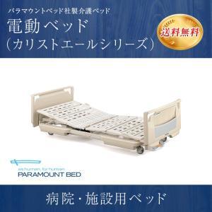 パラマウントベッド 介護ベッド 電動ベッド 医療 施設用  カリストエールシリーズ KA-33121...
