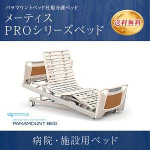 パラマウントベッド 介護ベッド 電動ベッド 病院 施設用ベッド メーティスPROシリーズベッド KA...