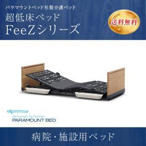 パラマウントベッド 介護ベッド 電動ベッド 病院 施設用 超低床ベッド 楽匠FeeZシリーズ KA-...