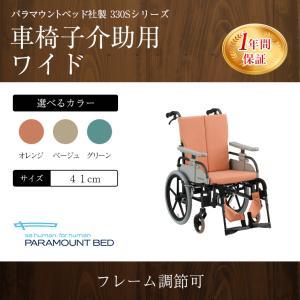 パラマウントベッド 330Sシリーズ 車椅子 車いす 介助用 41cm ワイド KK-411WA K...