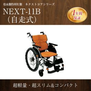 松永製作所 ネクストコアシリーズ 自走 NEXT-11B
