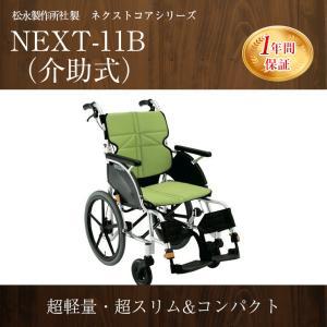 松永製作所 ネクストコアシリーズ 介助 NEXT-21B